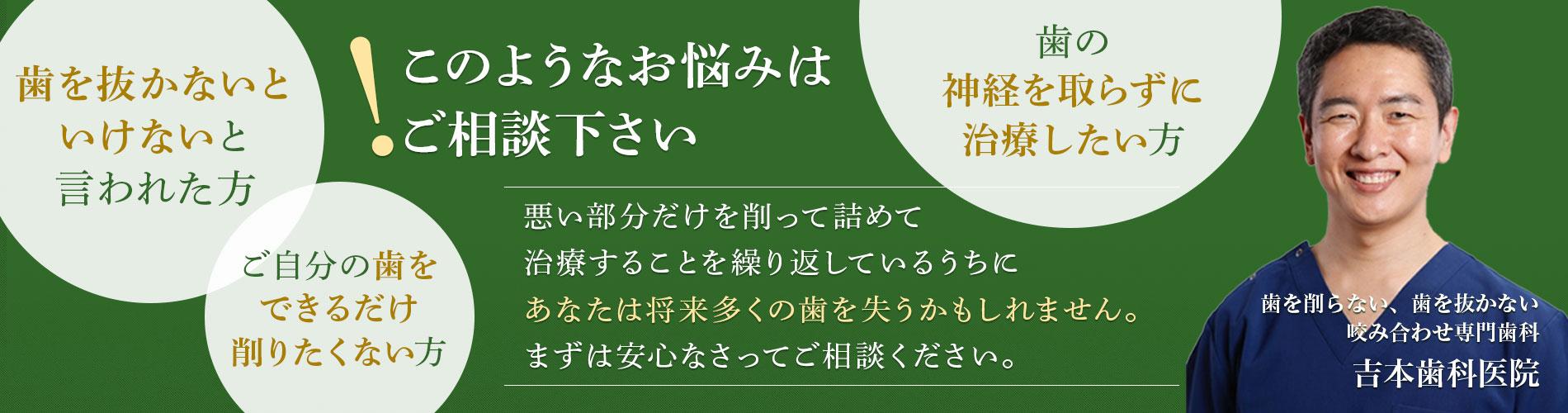 香川県高松市の削らず薬で治す虫歯治療なら屋島西町の吉本歯科医院